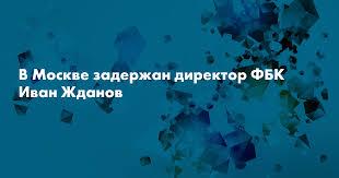 В Москве задержан директор ФБК <b>Иван Жданов</b> — Сноб