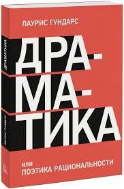 <b>Драматика, или Поэтика рациональности</b> в 2020 г | Книги, Книги ...