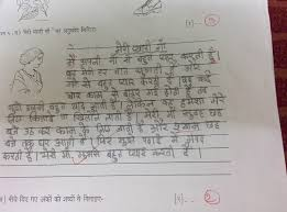 short essay on my school in hindi short paragraph on my first day in school in hindi essay on our school in urdu