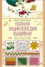 <b>Наниашвили Ирина</b> Николаевна - купить книги автора или ...