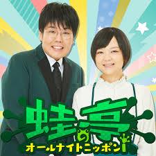蛙亭のオールナイトニッポンi
