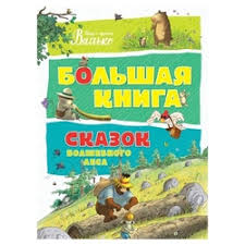 Детская художественная литература <b>Machaon</b> — купить на ...