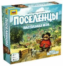 <b>Настольная игра ZVEZDA Поселенцы</b> — купить по выгодной ...