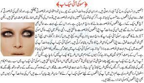 read below the smokey eye make up tips in urdu age