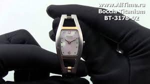 Женские <b>наручные часы Boccia</b> Titanium BT-3178-02 - YouTube