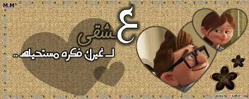 كفرات للفيس بوك للحب 10 22/11/2014 - 2:50 ص