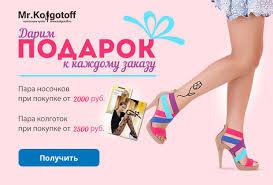 Mr.Kolgotoff - интернет-магазин <b>колготок</b> - купить <b>чулки</b> и <b>колготки</b> ...