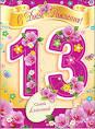 Поздравление девочке в день рождения 13 лет