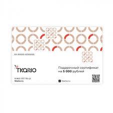 <b>Подарочный сертификат</b> Tkano на <b>5</b> 000 рублей по цене <b>5</b> 000 ...