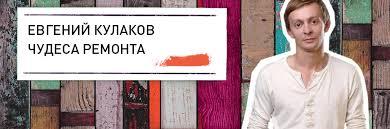 Евгений Кулаков. Чудеса ремонта