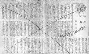 truth hurts censorship in the media the times general headquarters suppressed an essay by ango sakaguchi titled tokkotai ni sasagu