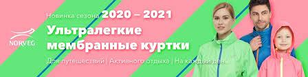 <b>Norveg</b> - <b>термобелье</b>, трикотаж из 100% шерсти | ВКонтакте