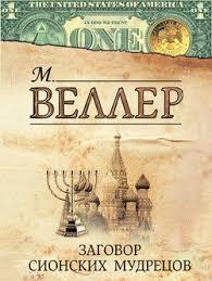 "Книга ""<b>Заговор</b> сионских мудрецов"" - <b>Веллер Михаил Иосифович</b> ..."