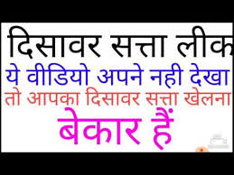 satta king forum 1126874 satta king delhi satta today gali satta ...