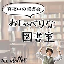 真夜中の読書会〜おしゃべりな図書室〜