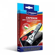 <b>Скребок</b> для стеклокерамики <b>Topperr 1302</b> SC1 Артикул 26668 ...