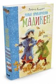 "<b>Книга</b>: ""<b>Новые приключения</b> Мадикен"" - Астрид Линдгрен. Купить ..."