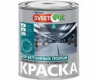 <b>Эмаль для бетонных полов</b>, стоимость эмали за кг :: компания ...