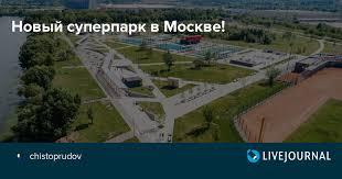 Новый суперпарк в Москве!: chistoprudov — LiveJournal