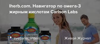 Iherb.com. Навигатор по омега-3 жирным кислотам Carlson Labs ...