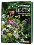Купить <b>книгу Контэнт</b>.Craft.Весенние <b>цветы из</b> полимерной глины ...