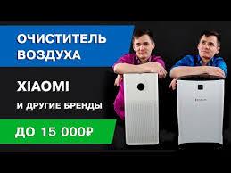 Xiaomi <b>Mi Air Purifier 2H</b> Очиститель воздуха от Сяоми - YouTube
