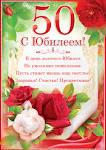 Поздравления с юбилеем на 50 лет женщине
