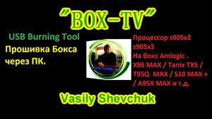 Прошивка USB Burning Tool. 02.02.<b>2020 X96 MAX</b> Vontar X3 HK1 ...