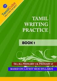 Tamil essays in tamil language    Site du CODEP    Badminton