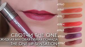 СВОТЧИ Жидкая матовая <b>губная помада</b> The ONE <b>Lip</b> Sensation ...