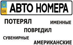 Картинки по запросу автономера регионов украины