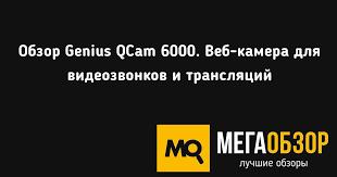 Обзор <b>Genius QCam 6000</b>. <b>Веб</b>-<b>камера</b> для видеозвонков и ...