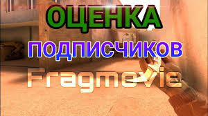 ОЦЕНКА Fragmovie ПОДПИСЧИКОВ.   - YouTube