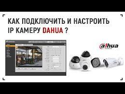 Как подключить и настроить <b>IP камеру Dahua</b> с помощью ...