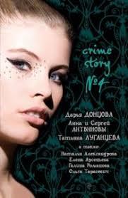 Crime story № 4 (скачать fb2) — <b>Елена Арсеньева</b>, Дарья ...