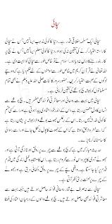 truth urdu essay topics urdu mazmoon truth