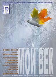 <b>Мой век</b> | Молодёжный театр Волгограда