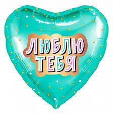 Фольгированный <b>шар</b> Сердце <b>Люблю тебя</b>! Золотое конфетти ...