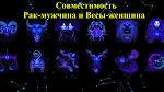 Гороскоп совместимости знаков рак-весы