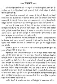 essay on monsoon season in hindi language essay topics essay on the festival of light in hindi