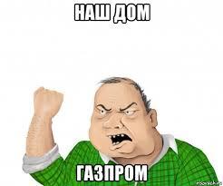 """Решение Киева по взысканию с """"Газпрома"""" антимонопольного штрафа в 172 млрд грн угрожает транзиту в Европу, - Минэнерго РФ - Цензор.НЕТ 2873"""