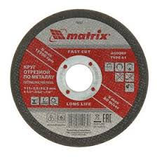 Круг отрезной по металлу MATRIX, <b>115 х 1</b>,2 х <b>22</b> мм (2726108 ...