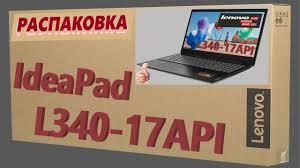 <b>Ноутбук Lenovo IdeaPad L340</b>-<b>17API</b> ( 81LY0021RU ) распаковка ...