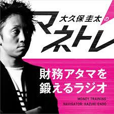 大久保圭太の「財務アタマを鍛えるラジオ~マネトレ~」