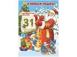 <b>Адвент</b>-<b>календарь Фолиант 210x297mm АДК-2</b> Купить 610470 ...