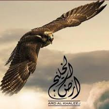 <b>Ard Al Khaleej</b> - Reviews | Facebook