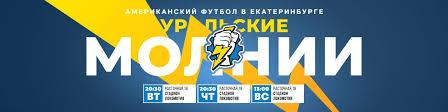 <b>Американский футбол</b> | Екатеринбург | Молнии | ВКонтакте