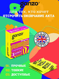<b>Презервативы GANZO LONG</b> LOVE, No3 (С анестетиком, 3шт*3 ...