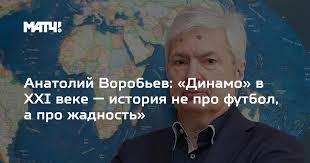 Анатолий Воробьев: «<b>Динамо</b>» в XXI веке — история не про ...