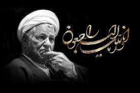 Image result for آیت الله هاشمی رفسنجانی درگذشت